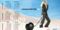 Первое полугодие календаря